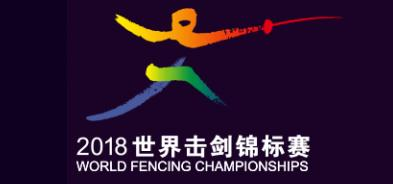 2018 World Fencing Championships