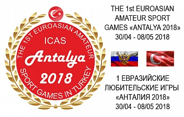 "THE 1st EURUASIAN AMATEUR SPORT GAMES ""ANTALYA 2018""."